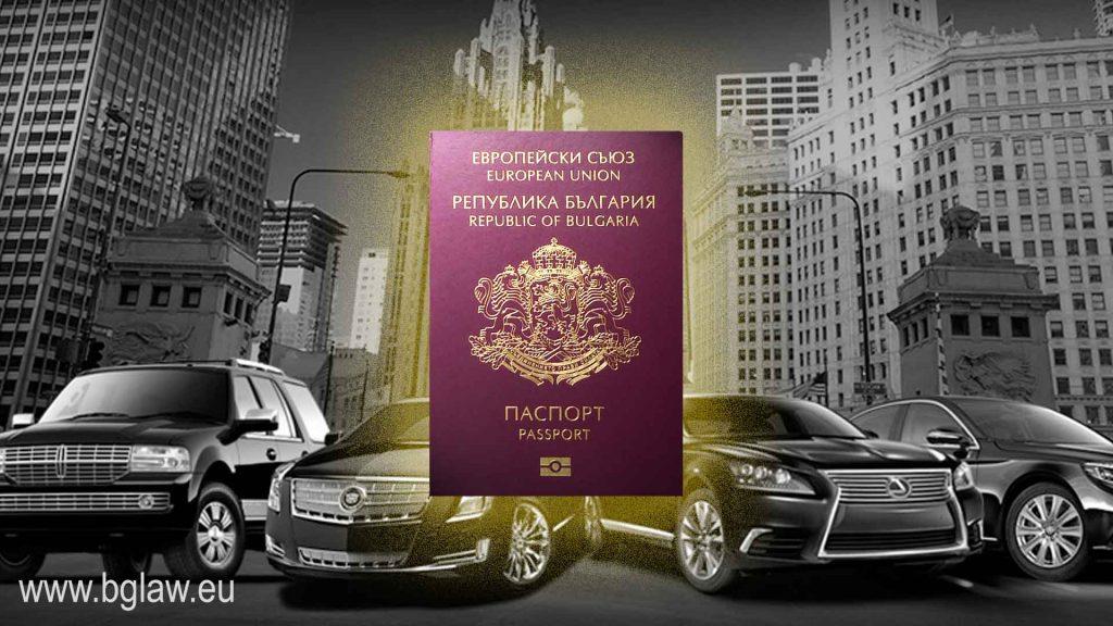 expensive Bulgarian passport