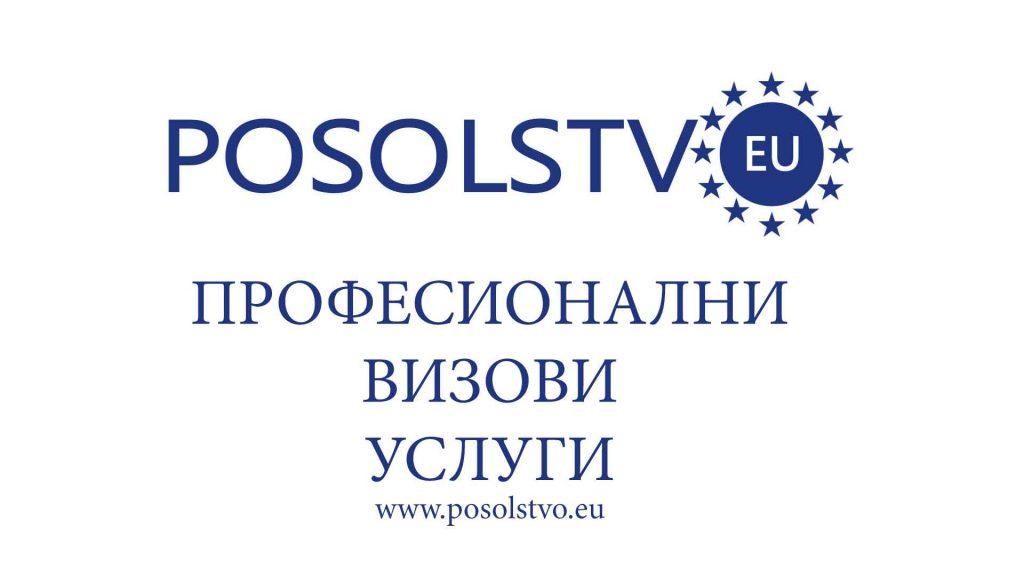 Posolstvo.eu - визови услуги
