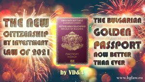 the new Bulgarian citizenship law 2021